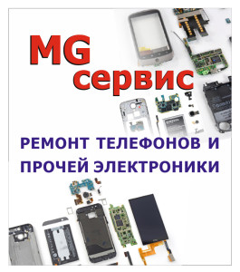 MG сервис 2